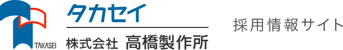 高橋製作所 採用情報サイト